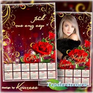 Календарь на 2017 год с рамкой для фото и розовыми розами - От всей души ва ...