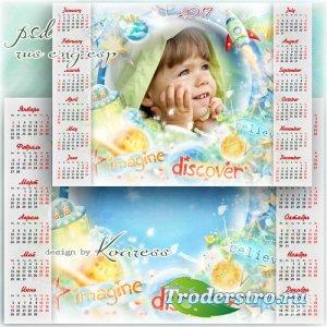 Детский календарь на 2017 год с фоторамкой - Смотрю на звезды в небо я, а з ...