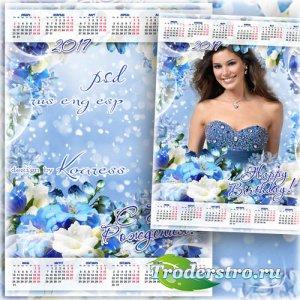 Календарь на 2017 год с рамкой для фото и нежными цветами - С Днем Рождения ...