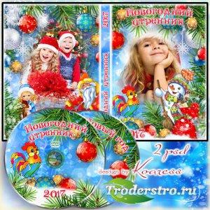 Обложка и задувка диска для видео с детского новогоднего утренника - Нового ...