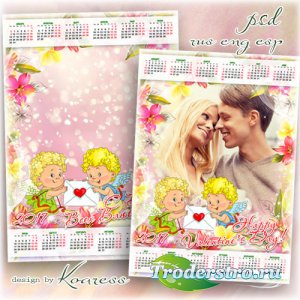 Календарь на 2017 год с рамкой для фото и купидонами -  С Днем Всех Влюблен ...