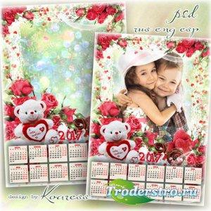 Календарь на 2017 год с рамкой для фото - Пусть любовь вас согревает