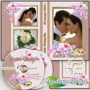 Свадебная обложка и задувка для диска с фоторамками - Желаем вам любви и сч ...