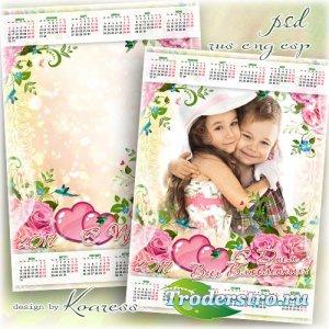 Романтический календарь на 2017 год с рамкой для фотошопа - Расцветает все  ...