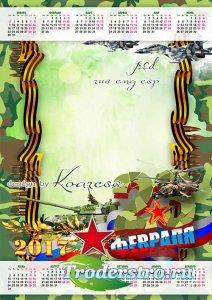 Календарь на 2017 год с фоторамкой - Праздник настоящих мужчин