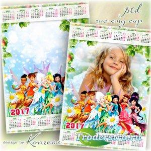 Календарь на 2017 год с рамкой для фото - Волшебные подружки