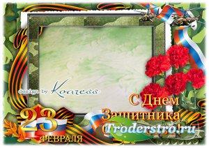 Рамка-открытка для фотошопа - С Днем Защитника Отечества