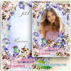 Женская рамка для фотошопа - Пусть весна исполнит все желания