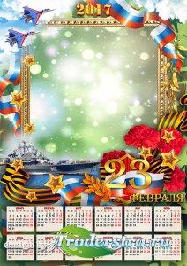 Календарь на 2017 год с фоторамкой - Праздник чести, мужества и силы
