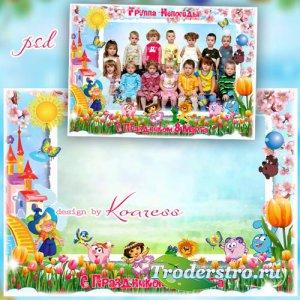 Детская рамка для фотошопа - Весенний утренник в детском саду