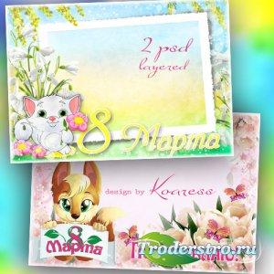 2 многослойных детских исходника psd - Самый весенний праздник