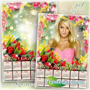 Романтический календарь на 2017 год с фоторамкой - Тюльпаны к празднику вес ...