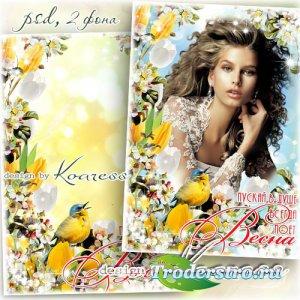 Романтическая фоторамка - С прекрасным праздником весенним