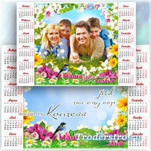 Весенний календарь с фоторамкой на 2017 год - Наша дружная семья
