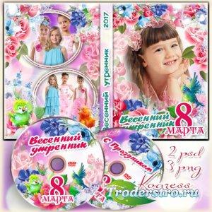 Обложка и задувка для dvd диска с вырезами для фото - С праздником весенним ...