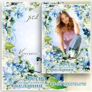 Праздничная романтическая женская фоторамка - Пусть счастье принесет весна