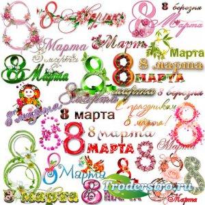 Клипарт - красивые надписи с 8 Марта