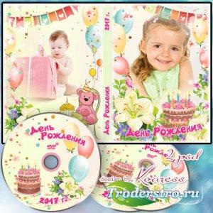 Обложка и задувка для dvd диска с фоторамками - Мой веселый День Рождения