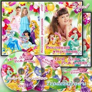Обложка и задувка для dvd диска с рамками для фото и принцессами Диснея