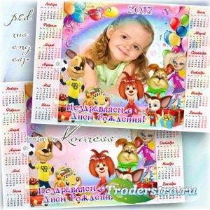 Детский календарь-фоторамка с героями сериала Барбоскины - С Днем Рождения