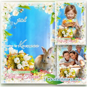Пасхальная праздничная рамка для фотошопа - В светлый праздник Воскресенья  ...