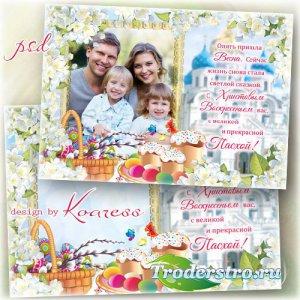Пасхальная праздничная фоторамка - С Христовым Воскресеньем вас