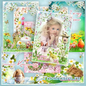 Набор пасхальных png рамок для фотошопа - В Светлый Праздник Воскресенья