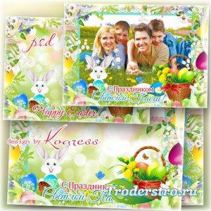 Пасхальная праздничная рамка для фотошопа - Светлый Праздник, день великий