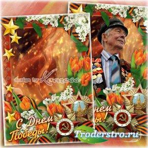 Фоторамка-открытка - С Днем Победы