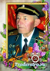 Рамочка для фото - С Днём Победы, мой дорогой дедуля