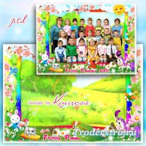 Рамка для фото группы в детском саду - Вот и лето наступило
