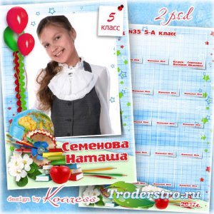 Детская виньетка и рамка для фото учеников - Старались мы весь год не зря