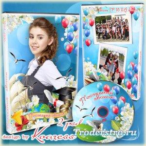 Обложка с вырезами для фото и задувка для видео диска школьного последнего  ...