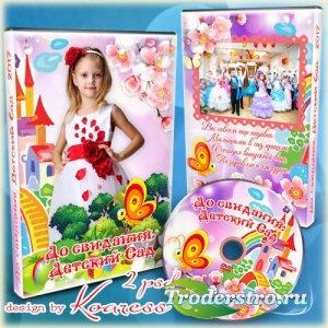 Обложка и задувка для dvd диска с детским видео - У вас сегодня первый выпу ...