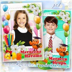Детская фоторамка для портретов школьников - Взрослее мы стали, чем были вч ...