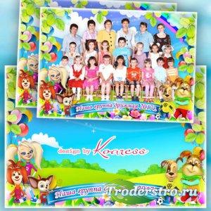 Рамка для детского садика - Наша группа дружная, веселая и лучшая