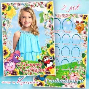 Виньетка и портретная рамка для детского сада - Я и мои друзья