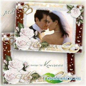 Свадебная рамка для фото жениха и невесты- Вместе навсегда