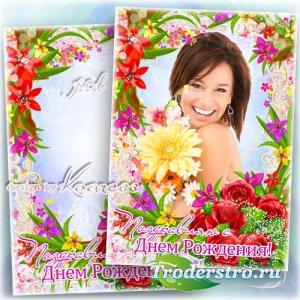 Праздничнаая открытка с рамкой для фото - С Днем Рождения поздравляем