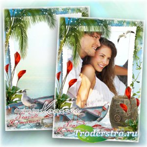 Рамка для летних морских фото - Романтический отпуск