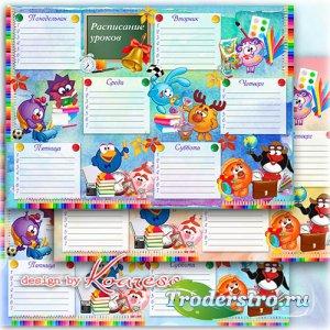 Школьное расписание уроков с героями мультфильма Смешарики