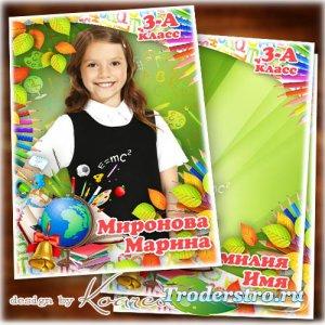 Рамка для детских школьных портретов - 1 сентября