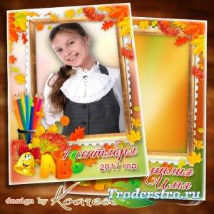 Фоторамка для детских школьных портретов - Снова на уроки нас зовет звонок