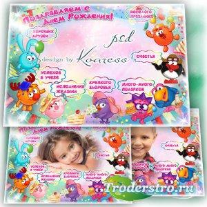 Детский плакат с рамкой для фотошопа и пожеланиями - День Рождения со Смеша ...