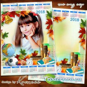 Школьный детский календарь на 2018 год - Здравствуй, школа