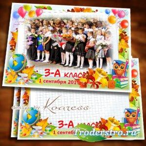 Детская рамка для фото к 1 сентября - Снова в школе мы собрались