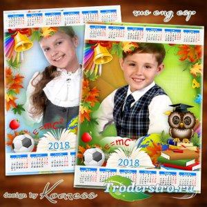 Школьный детский календарь-рамка на 2018 год - Снова наступает школьная пор ...