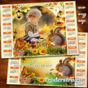 Детский календарь-фоторамка на 2018 год - Осенняя полянка