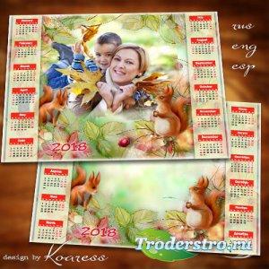 Детский календарь с рамкой для фото на 2018 год - Заглянула осень в лес