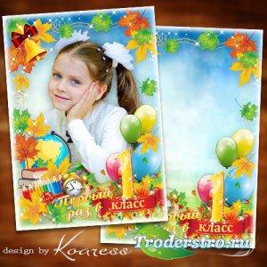 Детская рамка для фотошопа к 1 сентября - Станет школа дом второй, светлый, ...